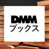 DMMブックスで全作品70%OFF!!2021年6月30日まで!急げ〜